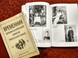«ВременникЦерковно-исторической комиссии Гомельской епархии» Выпуск 2-ой