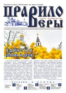 thumbnail of № 44 (311)