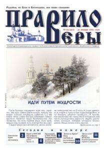 thumbnail of № 05 (321)