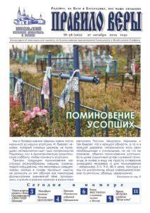 thumbnail of № 38 (262)