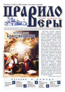 thumbnail of № 14 (330-2021)