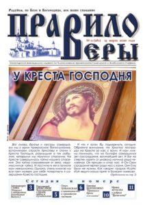 thumbnail of № 11 (281)