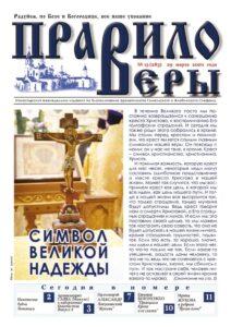 thumbnail of № 13 (283)