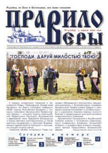 thumbnail of № 14 (284)