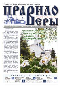 thumbnail of № 20 (289)
