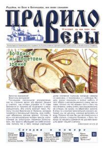 thumbnail of № 21 (290)