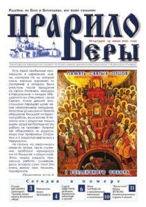 thumbnail of № 24 (340-2021)