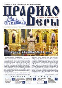 thumbnail of № 25 (294)