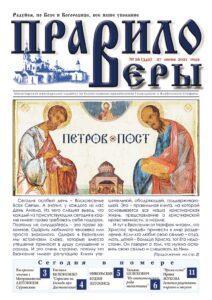 thumbnail of № 26 (342-2021)