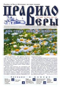 thumbnail of № 27 (296)