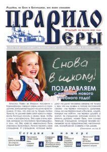 thumbnail of № 34 (348-2021)