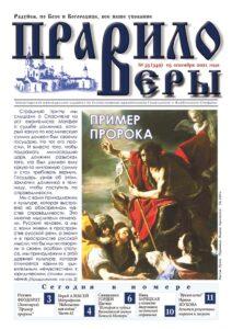 thumbnail of № 35 (349-2021)